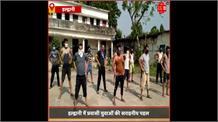 Uttarakhand:हल्द्वानी में प्रवासी युवाओं की सराहनीय पहल, #Quarantine_Center में दिखाए करतब
