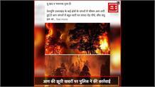 आग की झूठी खबरों पर पुलिस ने की कार्रवाई, 101 लोगों पर FIR दर्ज