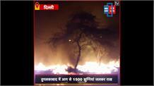 तुगलकाबाद में आग लगने से 1500 झुग्गियां जलकर राख, सैकड़ों लोग बेघर