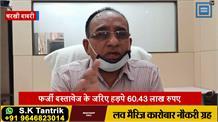 मुआवजे में फर्जीवाड़ा कर किसानों ने हड़पे 60 लाख रुपए, FIR दर्ज