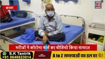 वर्ल्ड मेडिकल कॉलेज में सुविधाओं की कमी को लेकर वायरल वीडियो पर पूरी सफाई