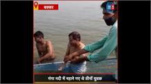 गंगा नदी में नहाने गए तीन युवक सेल्फी के चक्कर में डूबे, रेस्क्यू जारी.