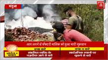 कठुआ में एक कारखान में लगी भयानक आग