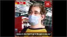 लॉकडाउन के दौरान दिल्ली में रहने के लिए इस शख्स ने चुकाए 3 लाख रुपए