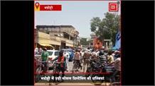 Bhadoi: सम्मान लेने के चक्कर में नियम भूली पुलिस, जमकर उड़ी सोशल डिस्टेंसिंग की धज्जियां .