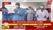 पुलिसिया कार्रवाई के खिलाफ डॉक्टरों का फूटा गुस्सा... किया विरोध प्रदर्शन
