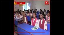 झारखंड में दो जून से स्कूल खोलने की तैयारी में जुटी सरकार, शिक्षा मंत्री जगरनाथ महतो ने दिया संकेत