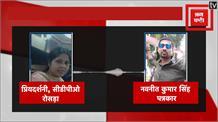 रोसड़ा CDPO और पत्रकार की फोन पर हुई बातचीत का ओडियो वायरल