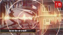 IIT Kanpur की रिपोर्ट ने उड़ाए लोगों के होश, क्या सच में आने वाला है बड़ा Earthquake ?