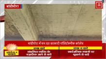 बांदीपोरा में बन रहा सरकारी पॉलिटेक्नीक कॉलेज... लोगों ने लगाए धंधली के आरोप