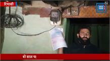 गरीबों के साथ लूट... बिना बिजली के बिल भेज रहा विभाग