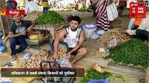 Headline-Lockdown:आधे से ज्यादा गिर गए सब्जियों का थोक भाव, कम दामों पर सब्जी बेचने को मजबूर हुए किसान