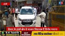 कंटेनमेंट जोन में गाड़ियां लेकर घुसे BJP विधायक...सवाल उठे, तो कैमरे पर बोला सफेद झूठ