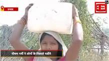 भीषण गर्मी से लोग हुए परेशान, शुद्ध पेयजल के लिए तरसते गांव के लोग