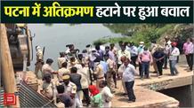 पटना के रामकृष्णा नगर में अतिक्रमण हटाने पर हुआ बवाल, पुलिस की कार्रवाई का हुआ विरोध