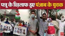 China को चिट्ठी लिखकरPannu ने Sikh कौम से की गद्दारी - सरपंच गिल्ल