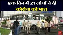 जमशेदपुर में एक दिन में 21 लोगों ने दी कोरोना वायरस को मात, सभी को खुशी-खुशी भेजा गया उनके घर.