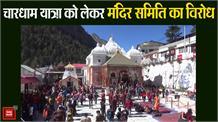 Uttarkashi: यात्रा को लेकर मंदिर समिति का विरोध, धामों में कोरोना भेजना चाहती है सरकार?