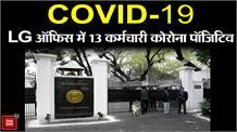 दिल्ली : उपराज्यपाल ऑफिस में 13 लोग निकले कोरोना पॉजिटिव..