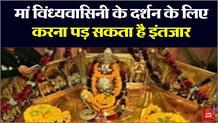 मां विंध्यवासिनी के दर्शन के लिए भक्तों को करना पड़ सकता है इंतजार, अभी नहीं हुआ है मंदिर खोलने पर फैसला