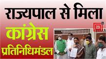 अजय लल्लू की गिरफ्तारी पर राज्यपाल से मिला कांग्रेस प्रतिनिधिमंडल, लगाए गंभीर आरोप