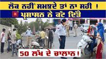 लुधियाना में धड़ाधड़ हो रहे हैं चालान, कुछ दिनों में कमाऐ 50 लाख !