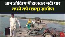 जान जोखिम में डालकर नदी पार करने को मजबूर ग्रामीण, प्रशासन नही ले रहा सुध