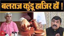 मनीष ग्रोवर के अर्जी पर अदालत ने बलराज कुंडू को भेजा समन, 4 अगस्त को होना होगा पेश