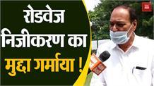Chandigarh में हुई परिवहन मंत्री और तालमेल कमेटी की बैठक, निजीकरण का मुद्दा गर्माया