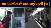 70 दिनों से स्टेशन पर छाया सन्नाटा हुआ खत्म, पहली ट्रेन में 22 यात्री सफर के लिए पहुंचे