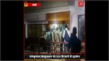 रामकृपाल कंस्ट्रक्शन पर NIA के छापे से मच गया हड़कंप, सरयू राय ने कंपनी पर लगाए थे गंभीर आरोप