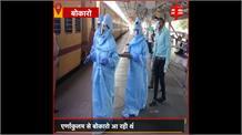 एर्नाकुलम से बोकारो आ रही ट्रेन में महिला ने दिया बच्ची का जन्म, जच्चा और बच्चा दोनों हैं सेहतमंद