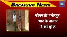 Hamirpurमेंदिल्ली से लौटे पति,पत्नी मिले कोरोना पॉजिटिव, जिले मेंमरीज़ों की संख्या हुई11