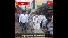 Mathura: विकास कार्यों का औचक निरीक्षण करने पहुंचे ऊर्जा मंत्री, अधिकारियों को दिए निर्देश
