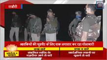 राजौरी के कालाकोट में सुरक्षाबलों और आतंकियों में मुठभेड़, एक आतंकी ढेर