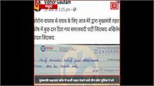 राहत कोष में चेक भेजने का किया दिखावा, समाजवादी पार्टी और बीजेपी नेता पर मुकदमा दर्ज