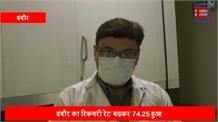 कोरोना: इंदौर में लगातार बढ़ रहा रिकवरी रेट, 1248 सैंपल की जांच में सिर्फ 32 पॉजिटिव