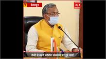 Video conferencing के जरिए CM Trivendra Singh Rawat ने राशन की कालाबाजारी पर दिखाए सख्त तेवर