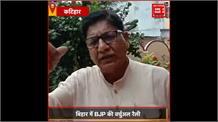 बिहार में BJP की वर्चुअल रैली, भाषण के दौरान थाली पीटने का काम करेगी RJD