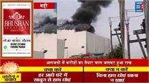 बद्दी के फार्मा उद्योग में लगी भीषण आग... करोड़ों का नुकसान