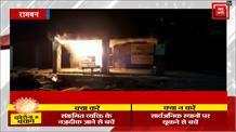रामबन में भयानक हादसा... गैस लीकेज से दो मंजिला मकान में लगी भयानक आग