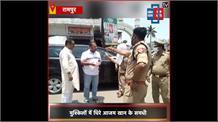 चेकिंग के दौरान पुलिसकर्मियों से भिड़े आजम खान के समधी, बेटे के साथ हुए गिरफ्तार