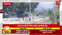 अनंतनाग में मिला जिंदा आरपीजी शेल... सुरक्षाबलों ने धमाके से किया नष्ट
