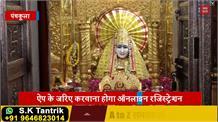 अब भगवान से मिलने के लिए लेनी होगी अपॉइंटमेंट, माता मनसा देवी मंदिर में रजिस्ट्रेशन प्रक्रिया शुरू