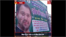 बिहार में अमित शाह की एंट्री का तेजस्वी ने किया विरोध, लिखा- लोग भूखे मर रहे है और BJP रैली कर रही है