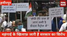 सरकार के खिलाफ फुल पावर में कांग्रेस, हमीरपुर में सड़क पर उतरकर किया विरोध