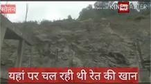 सोलन के डांगरी पंचायत में भूस्खलन से टूटे कई मकान,चल रही थी रेत की खान