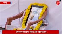 पहली बार जम्मू में संपंन हुई बाबा अमरनाथ यात्रा की प्रथम पूजा... यात्रा पर संशय अभी भी बरकरार