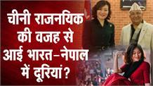India-Nepal के रिश्तों में आई खटास में क्या चीनी राजनयिक Hou Yanqi की भूमिका?