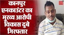 Kanpur Encounter का मुख्य आरोपी Vikas Dubey ujjain में arrest, mahakal मंदिर में ली थी शरण